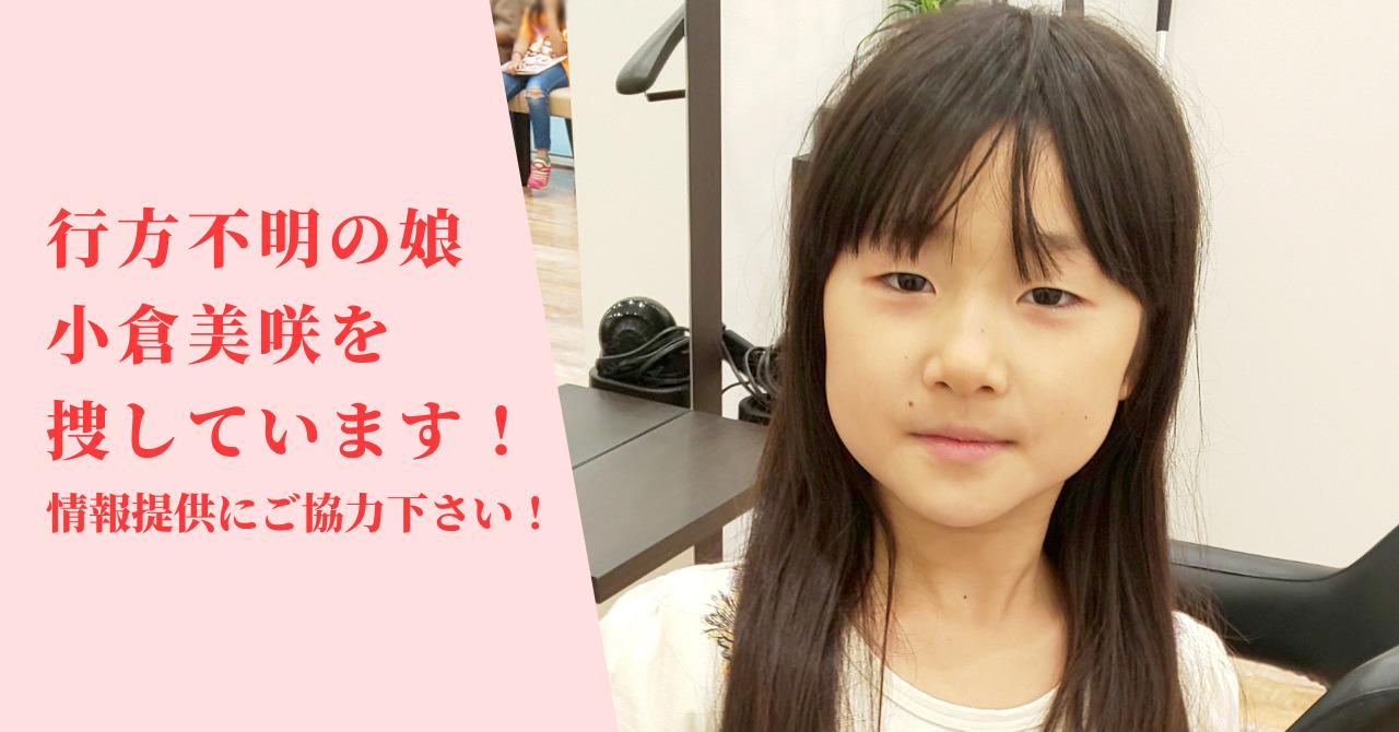 行方不明の娘、小倉美咲を捜しています!情報提供にご協力下さい!肌の白い長い髪の小倉美咲 美容室でのカット前