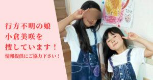 行方不明の娘、小倉美咲を捜しています!情報提供にご協力下さい!おそろいの服装でピースをして写る小倉美咲と姉