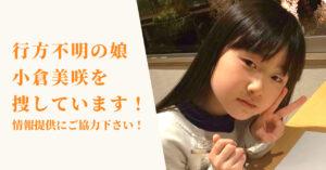行方不明の娘、小倉美咲を捜しています!情報提供にご協力下さい!肌の白い長い髪 室内 ピースする小倉美咲
