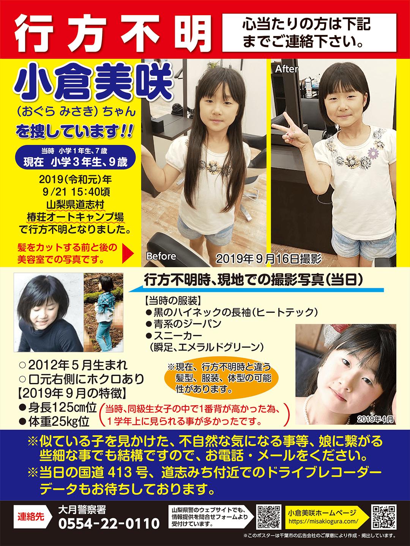 行方不明 小倉美咲ちゃんを捜しています!情報提供呼びかけチラシ