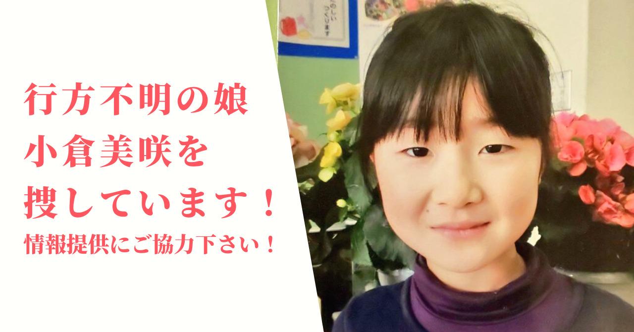行方不明の娘、小倉美咲(おぐらみさき)を捜しています!情報提供にご協力下さい!